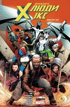 Вражаючі Люди Ікс. Том 1. Життя Ікс.
