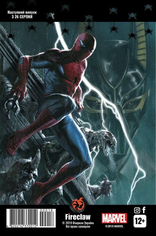 Людина-Павук