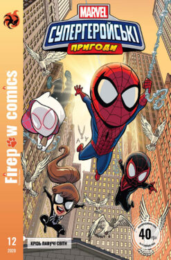 Супергеройські пригоди. Крізь павучі світи.