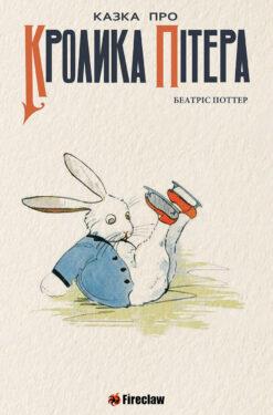 Казка про Кролика Пітера. Електронна версія