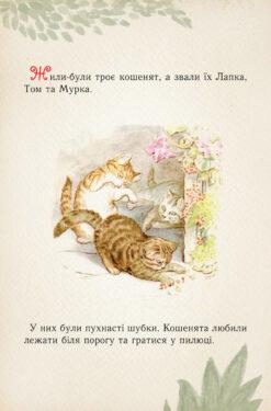 Казка про Кошеня Тома. Електронна версія