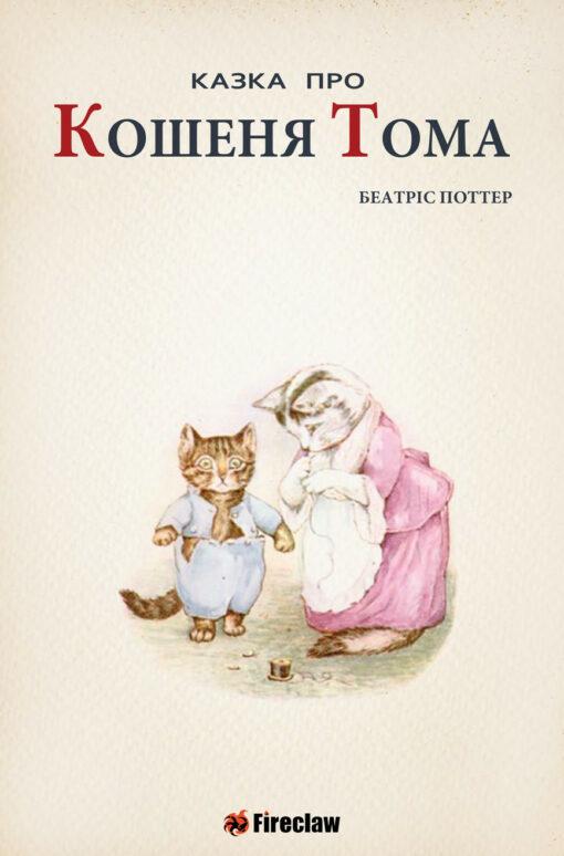 Електронні книжки для дітей