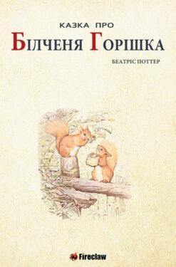 Казка про Білченя Горішка. Електронна версія